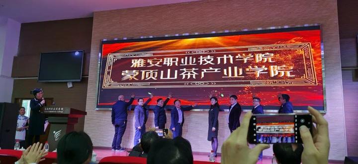 蒙顶山茶产业学院成立