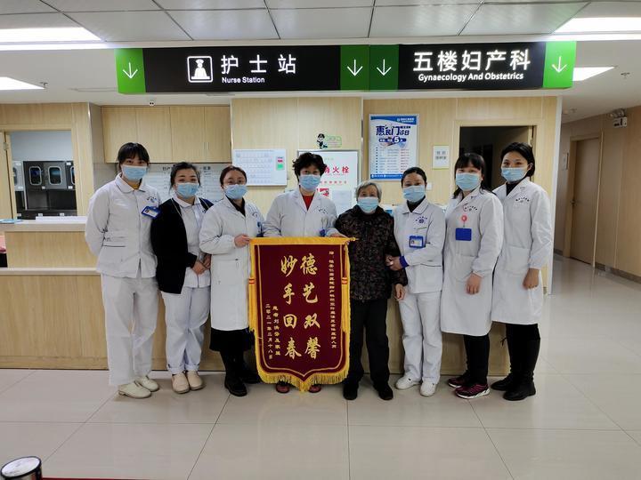 患者向雅安仁康医院妇产科赠送锦旗